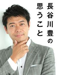 hasegawa_a