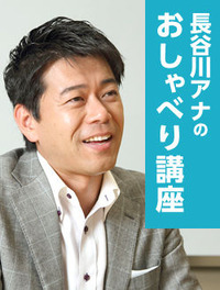 hasegawa_b