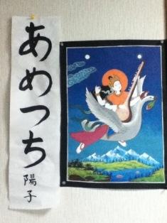 ametuchi2014.jpg
