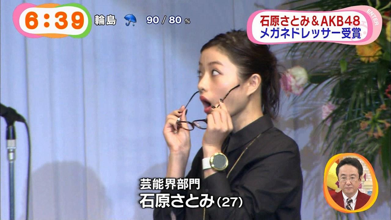 「第27回 日本 メガネ ベストドレッサー賞」を受賞した石原さとみ