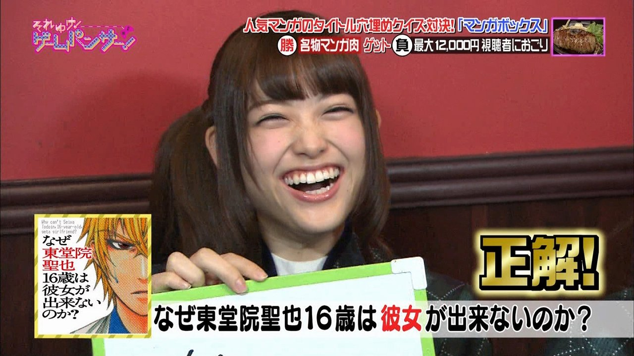 週刊文春の路チュー不倫報道後に収録された「それゆけ!ゲームパンサー!」の松村沙友理が全く反省してない