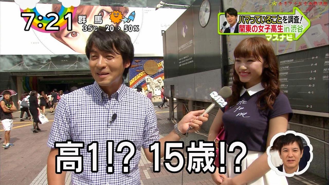 ZIP!で巨乳JKに驚く枡太一アナ