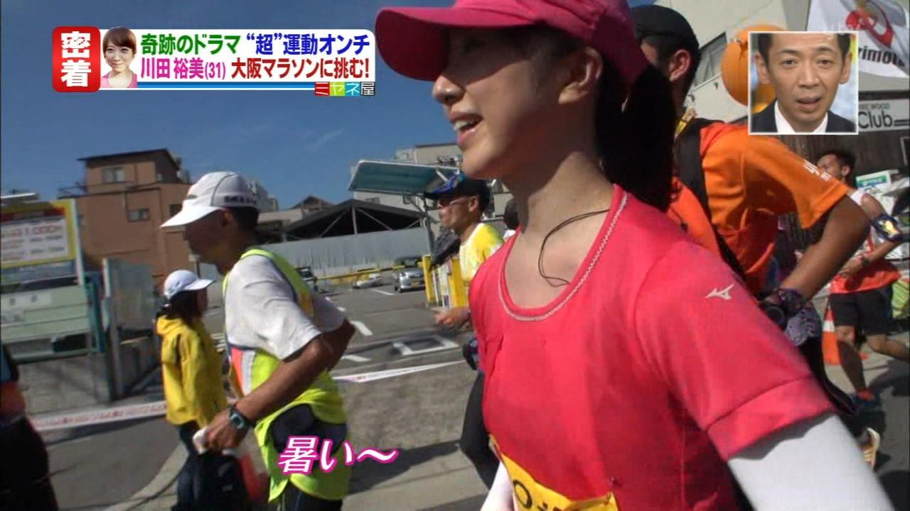 ミヤネ屋で大阪マラソンに挑戦した川田裕美アナ