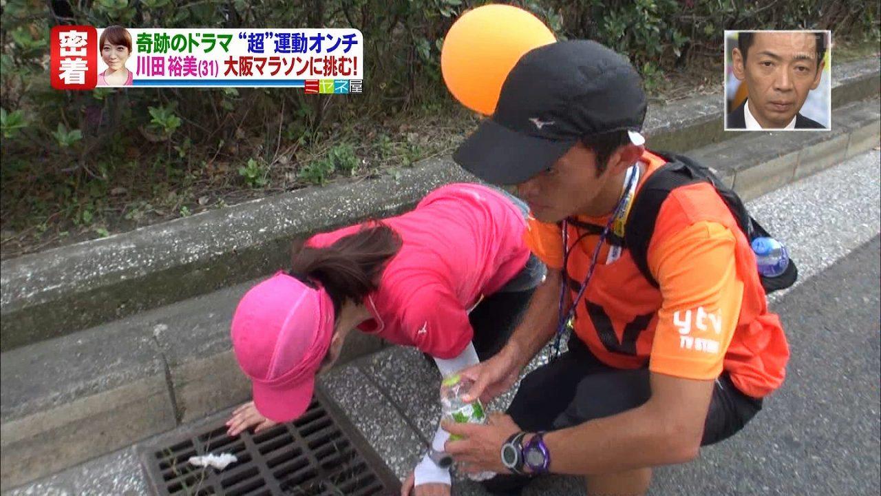 大阪マラソンで吐く川田裕美アナ