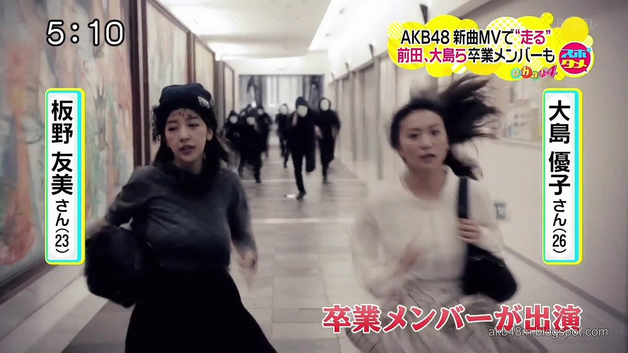 「希望的リフレイン」のMVで爆走する板野友美と大島優子、板野友美の胸が凄い