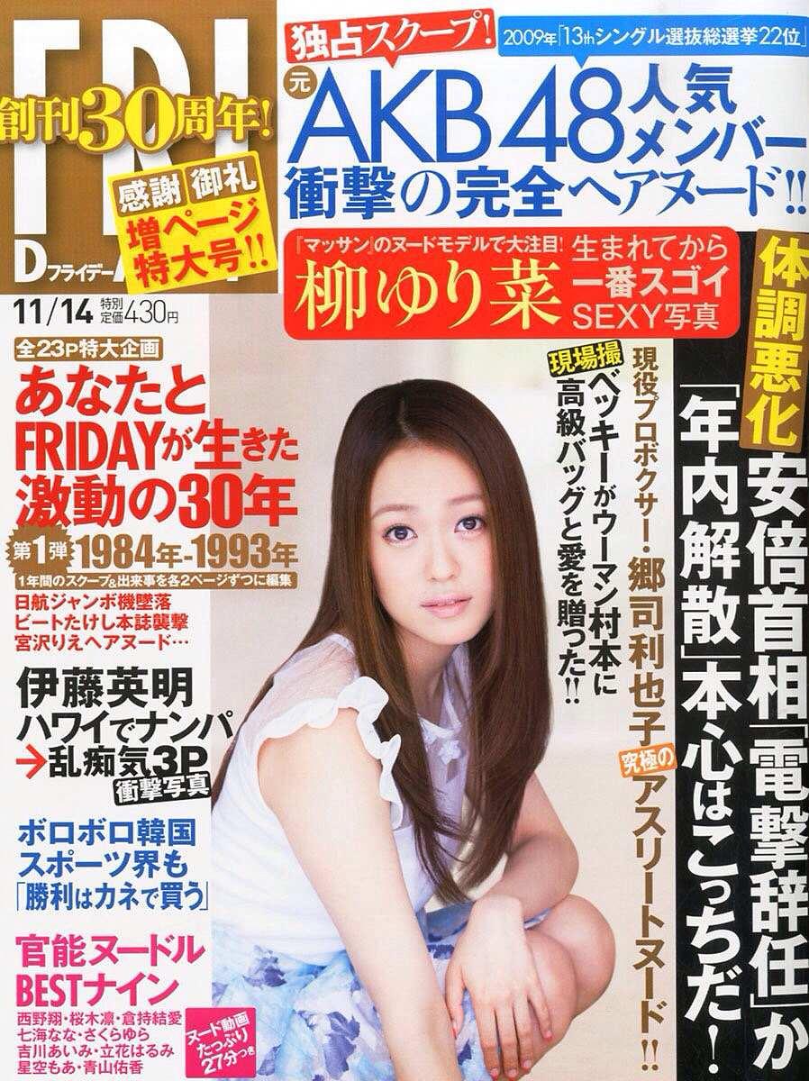 フライデーがスクープ、元AKB48の米沢瑠美が完全ヘアヌード
