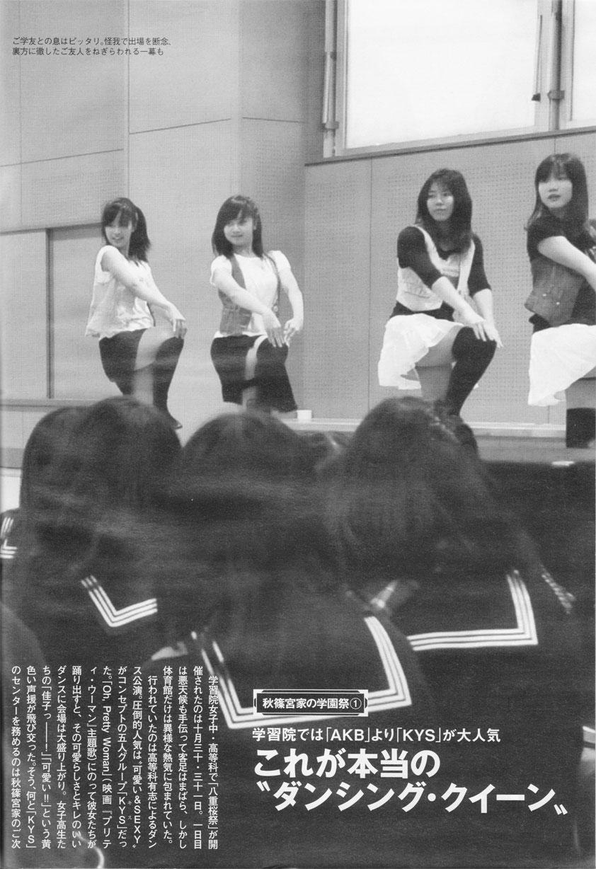 高校時代、ダンスをする佳子さま