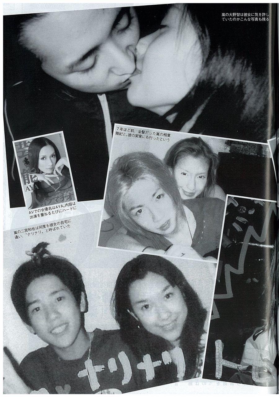 嵐の大野智とAV女優のキス画像、相葉雅紀・二宮和也とAV女優のスナップ
