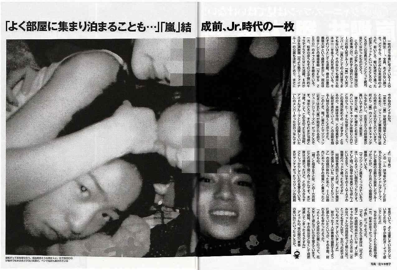 大野智・松本潤とAV女優のスナップ
