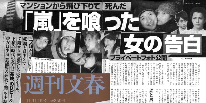 嵐メンバー4人を喰った女、飛び降り自殺の週刊文春記事