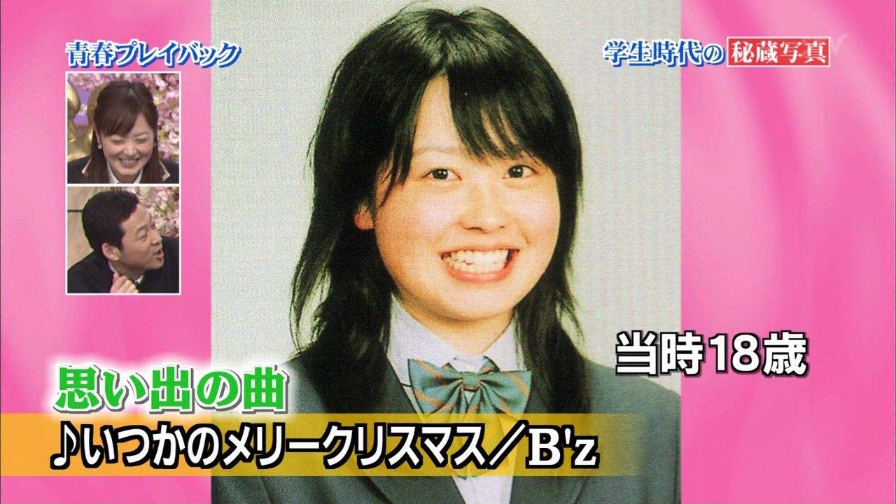 高校時代、制服姿の水卜麻美アナ
