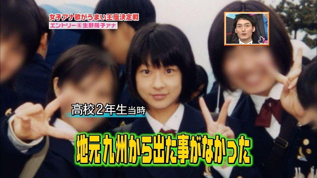 高校時代の生野陽子アナ