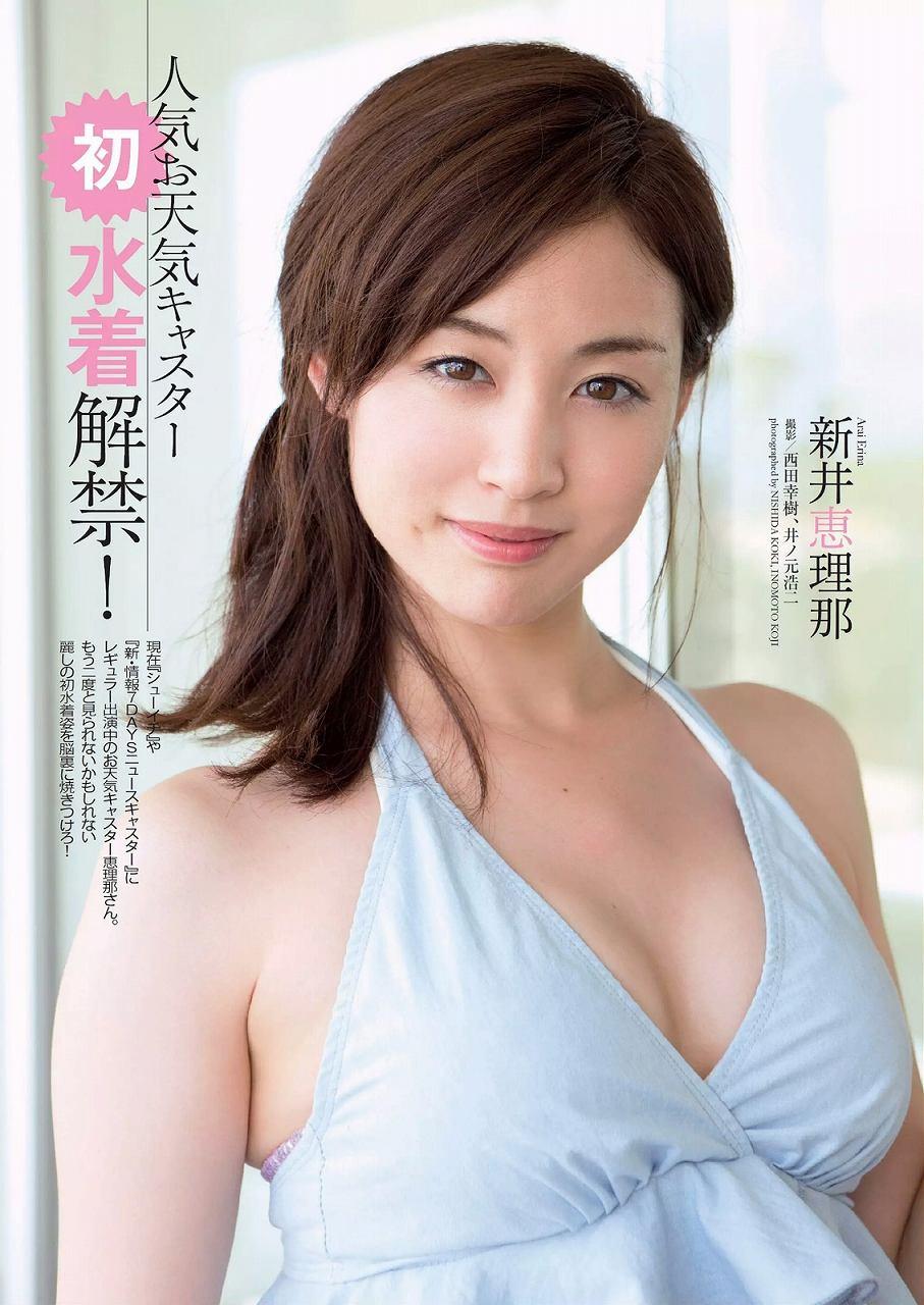 お天気キャスター・新井恵理那の初ビキニグラビア