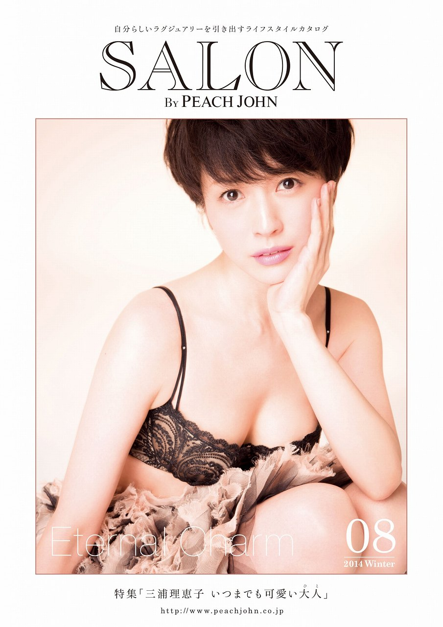 """「ピーチ・ジョン」最新カタログで""""オトナ可愛い""""ランジェリーを着た三浦理恵子"""