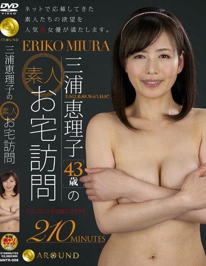 三浦恵理子のパッケージ写真