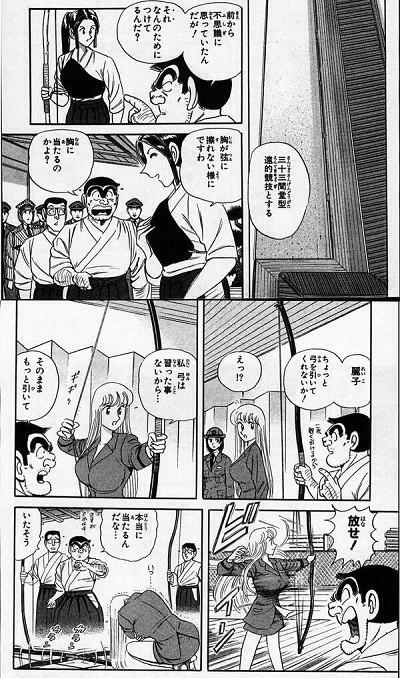 漫画「こち亀」で麗子に胸当てなしで弓道をさせる両さん
