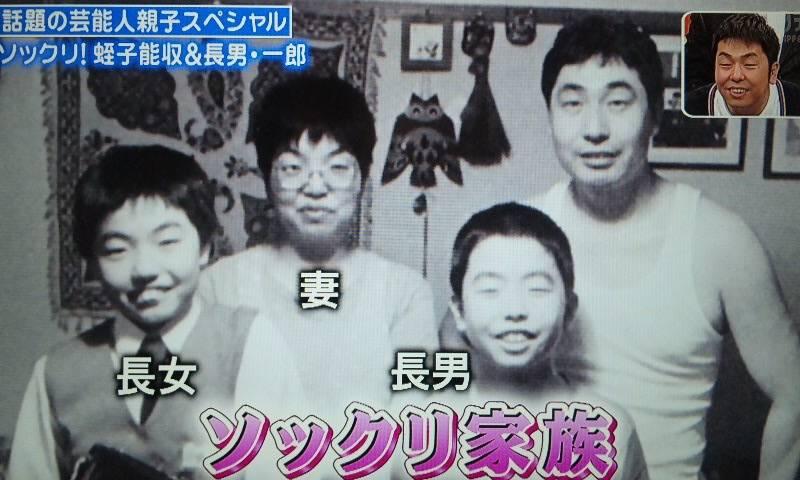蛭子能収の家族写真(蛭子能収の妻、蛭子能収の娘、蛭子能収の息子)