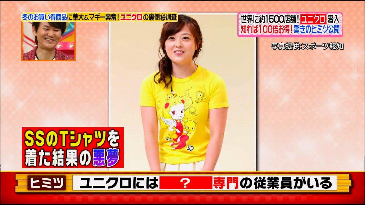 SSサイズの24時間テレビのTシャツを着てパツパツな水卜麻美アナ