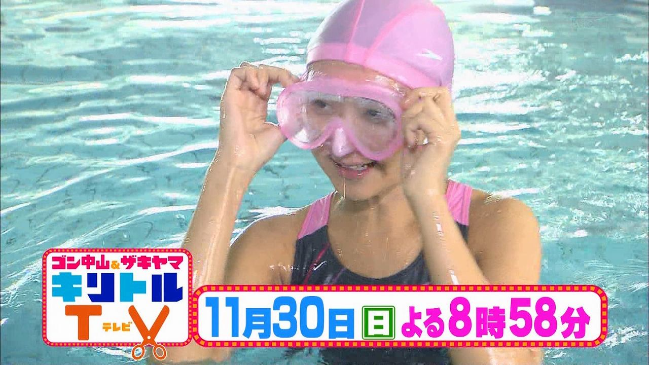 「ゴン中山&ザキヤマのキリトルTV」で競泳水着を着た竹内由恵アナ