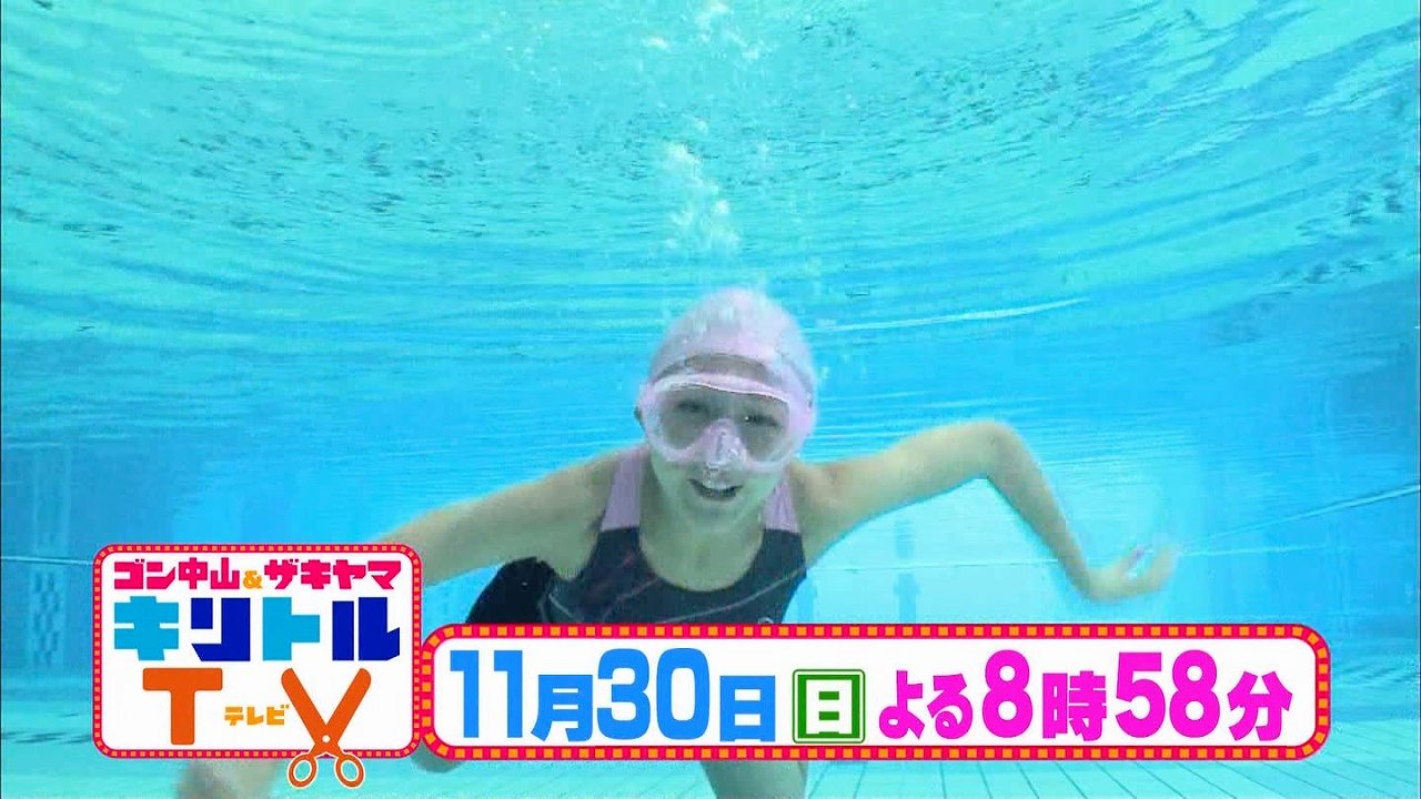 「ゴン中山&ザキヤマのキリトルTV」で競泳水着を着て泳ぐ竹内由恵アナ