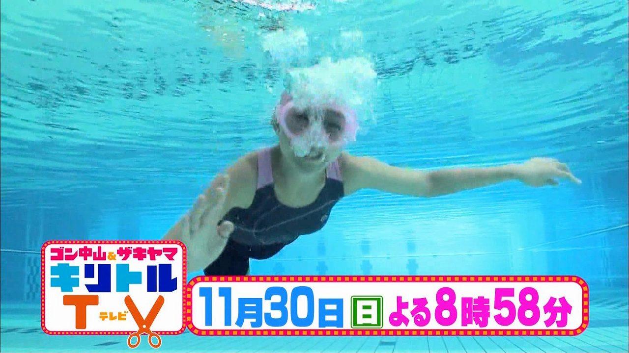 「ゴン中山&ザキヤマのキリトルTV」、競泳水着を着て泳ぐ竹内由恵アナ