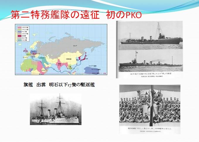 日本初のpko