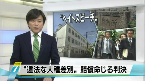 nhk_news7_20131007_zaitokukai_001s.jpg