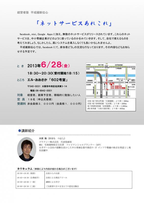 平成維新伝心6月28日