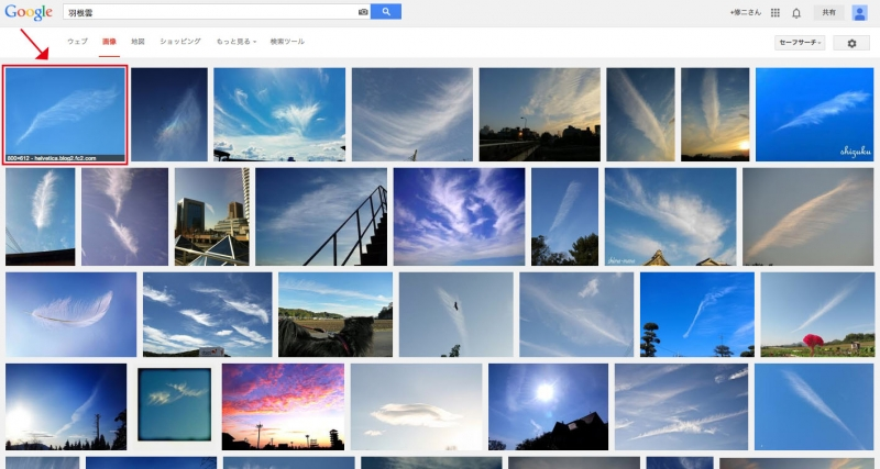羽根雲google