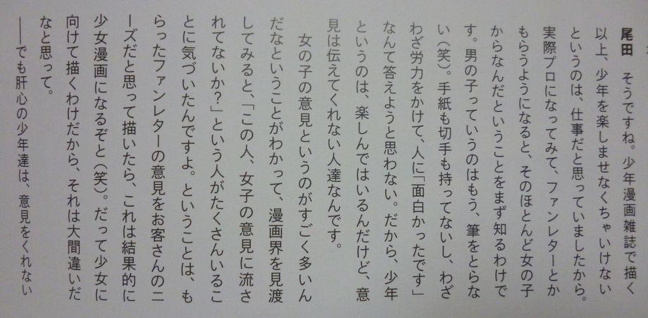 ワンピース尾田「ジャンプはもうダメ。腐女子に媚売ってるようじゃ終わり」