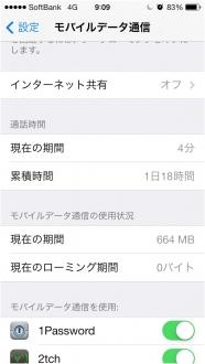 モバイル通信2512_01