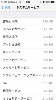 モバイル通信2512_02
