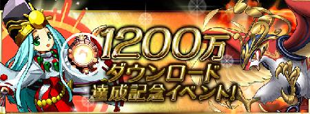 new_1200m.jpg