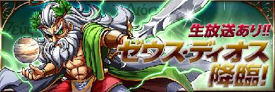 new_130522_zeus.jpg
