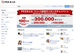 FC2まとめ?