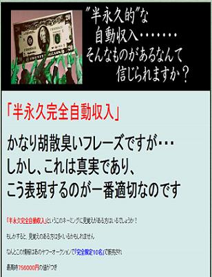 詐欺商材68-1