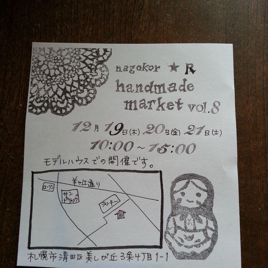 2013-11-14-10-01-30_deco.jpg