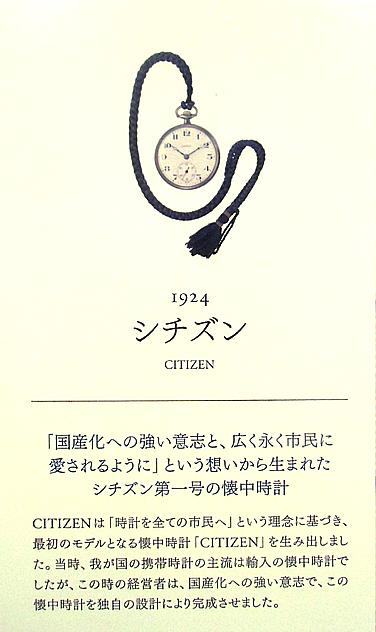 シチズン第一号モデル