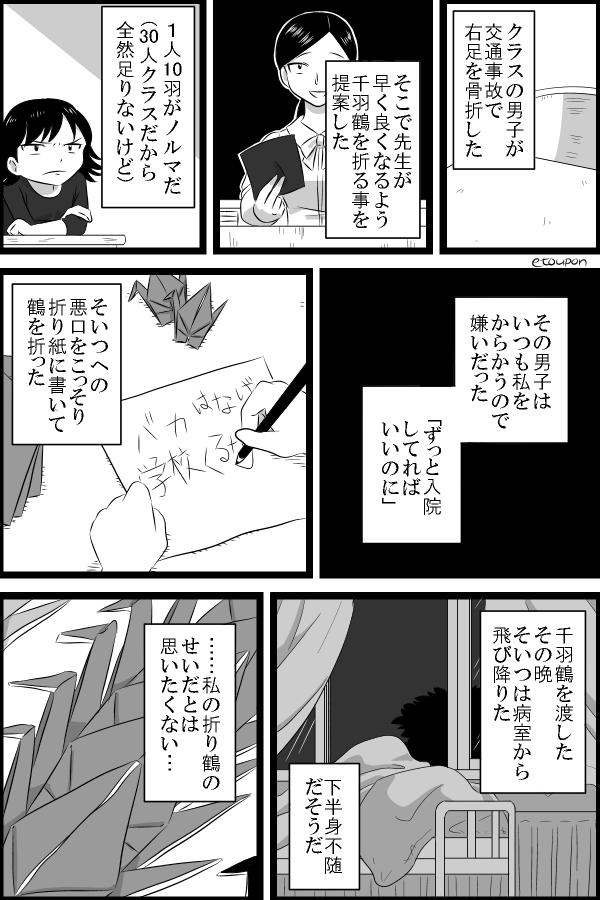15折鶴の願いの話