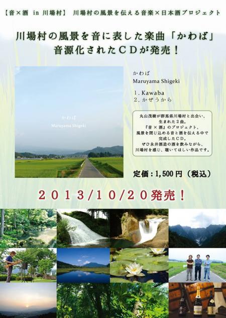 かわばcdポスター_convert_20131021170520