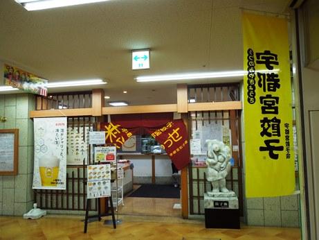 宇都宮餃子①