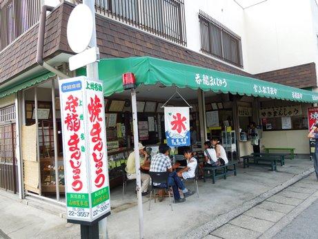 山田屋本店①