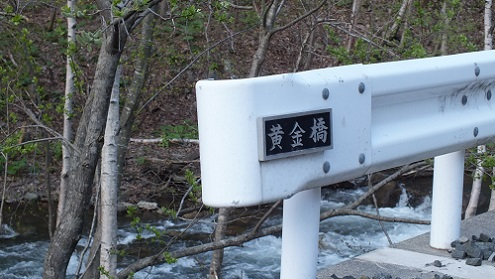 玉川鉱山 (10)橋