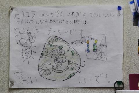 nagahamake1harigami201401.jpg