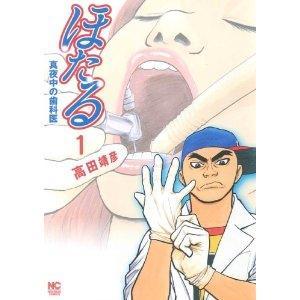 th_ほたる 真夜中の歯医者
