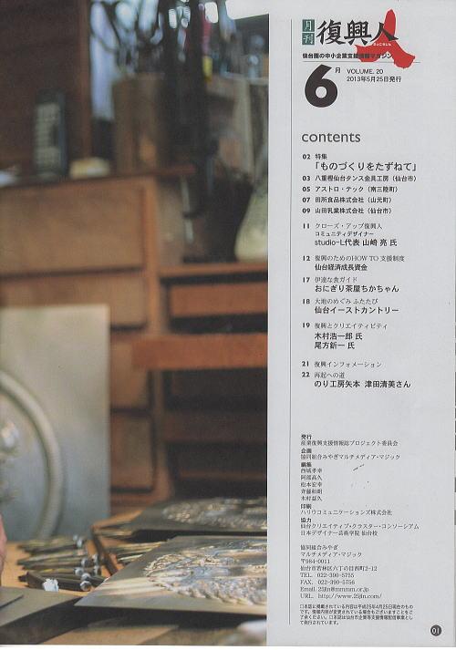 月刊復興人6月号415