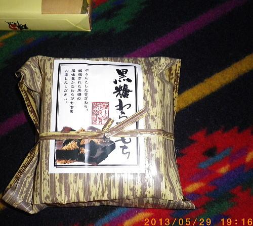 2013年5月29日(水) 志穂姉さんからのお土産の「黒糖わらび餅」