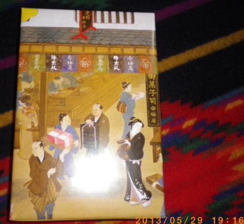 2013年5月29日(水) 志穂姉さんからのお土産の「誉の陣太鼓」