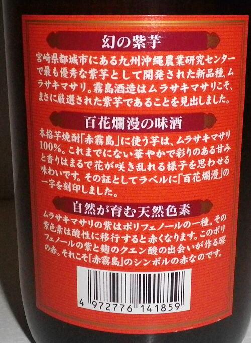 2013年5月29日(水) 焼酎ラベル