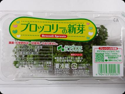 ブロッコリーの新芽1